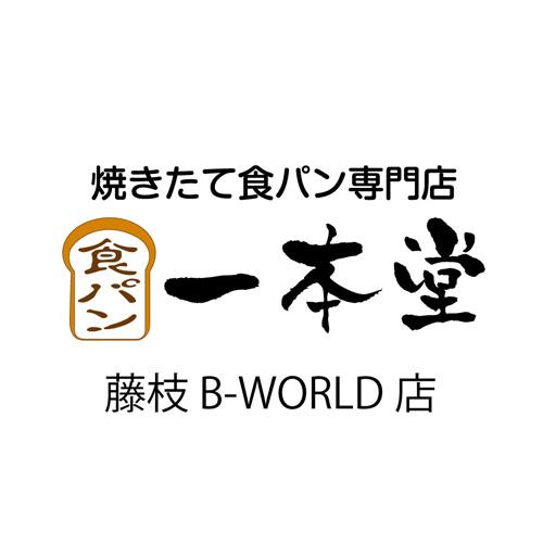 一本堂 藤枝B-WORLD店